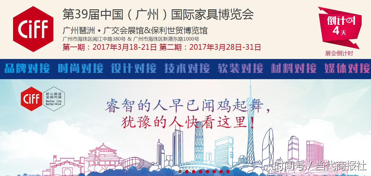 俱合携钜惠,发力广州国际家具博览会
