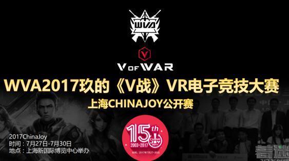 重磅!玖的联手竞技时代,ChinaJoy推出WVA玖的《V战》大赛!