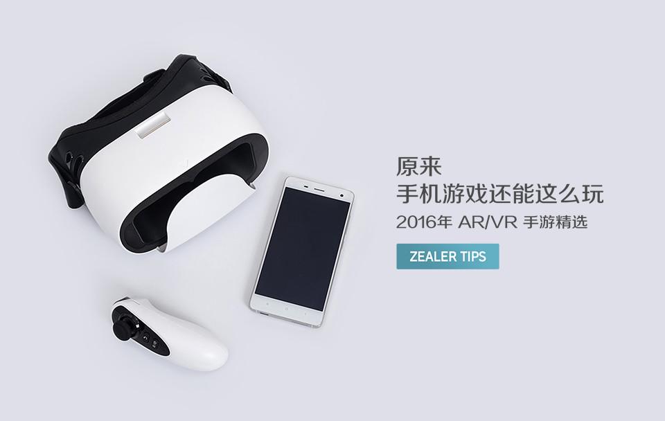 原来手机游戏还能这么玩 | 2016年 AR/VR 手游精选