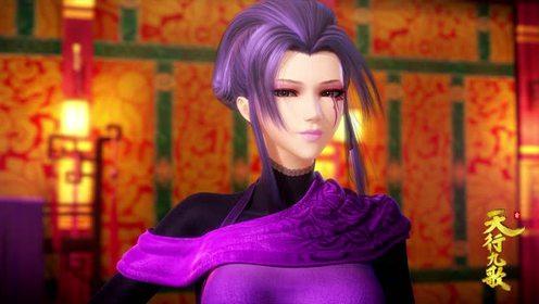《天行九歌》紫女福利:你再放电我就要报警了!