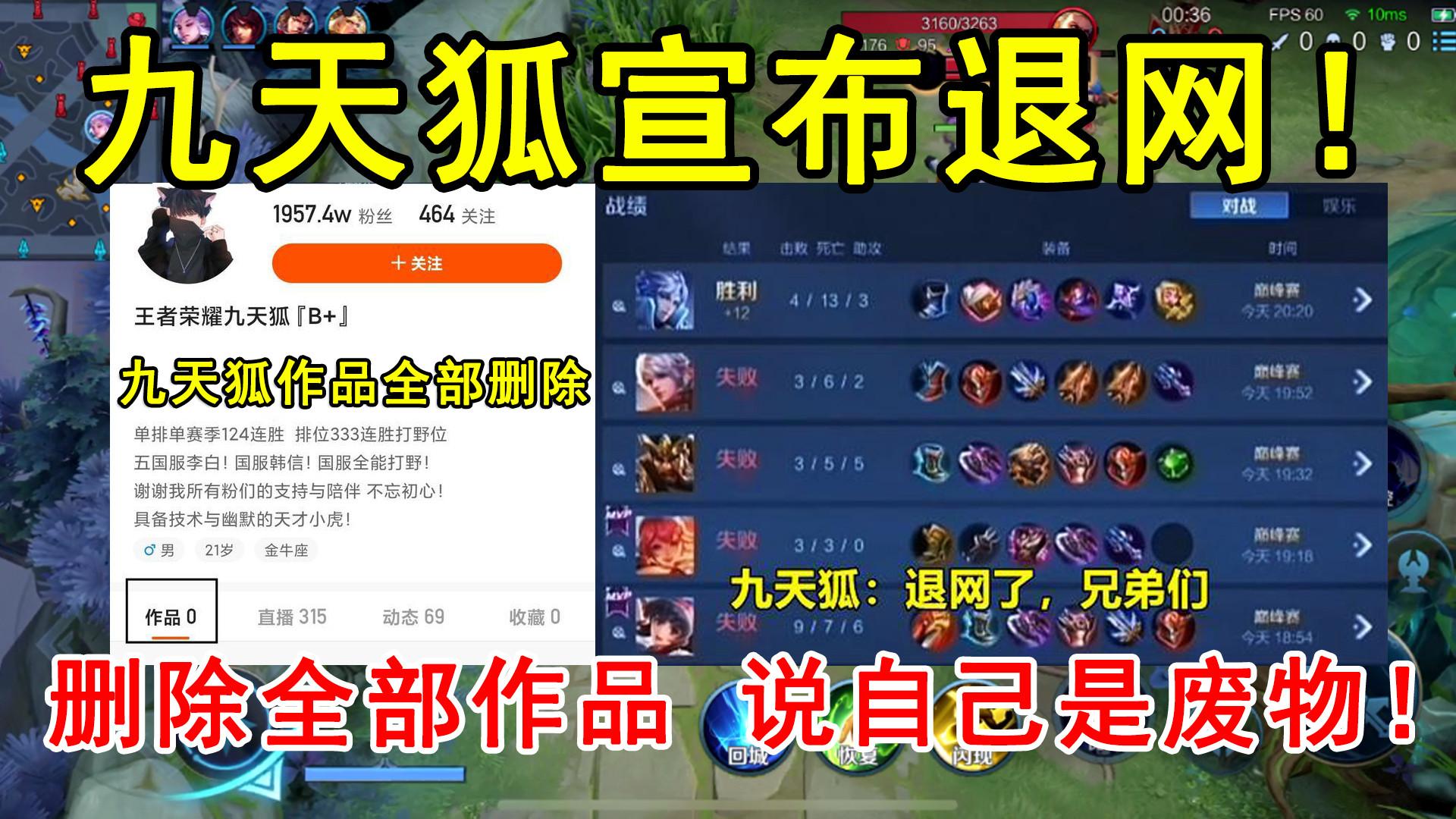 王者荣耀:九天狐宣布退网!删除全部作品,说自己是废物!.