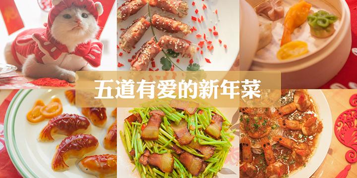 五道有爱的新年菜「厨娘物语」
