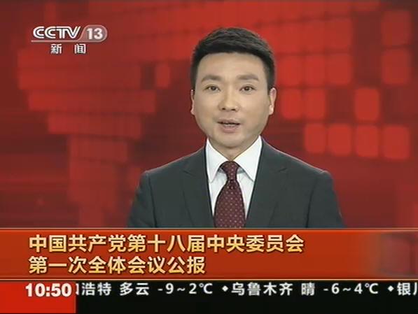 第十八届中央委员会第一次全会公报