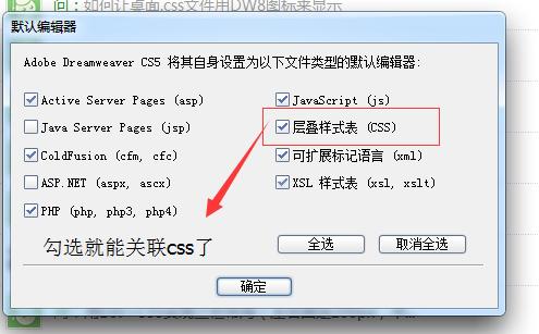 如何让桌面.css文件用dw8图标来显示