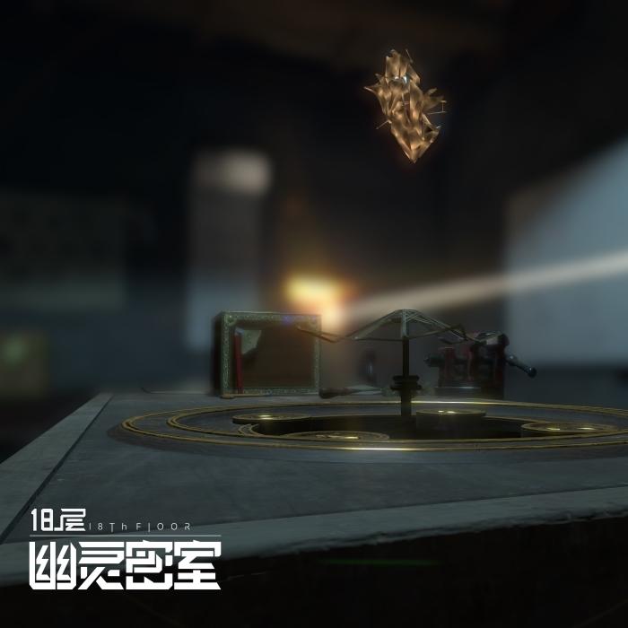 《18层幽灵密室》游戏截图3.jpg