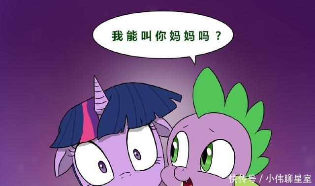 《彩虹漫画》同人宝莉妈妈小马紫悦当小马了滛虫漫画妖图片