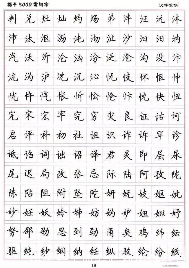 硬笔书法教程:28种基本笔画的漂亮写法,收藏起来慢慢练!图片