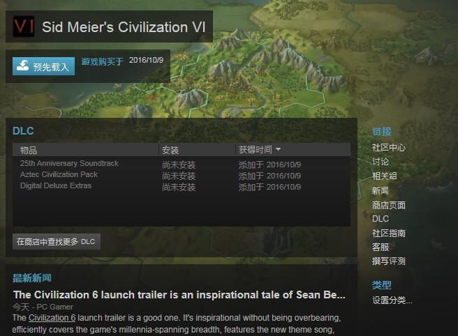 《文明6》正式开启预载
