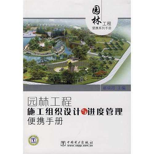 园林工程施工组织设计与进度管理便携手册