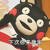 熊本熊污王表情包.jpg