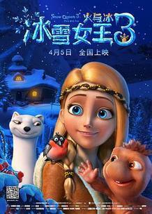 冰雪女王3:火与冰 国语