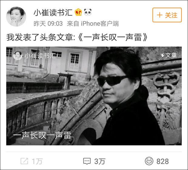 范冰冰被重罚 举报者崔永元依法可获2万至10万奖励