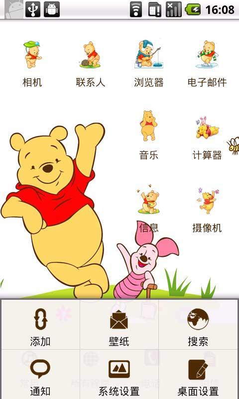 yoo主题-维尼小熊免费下载|yoo主题-维尼小熊手机版