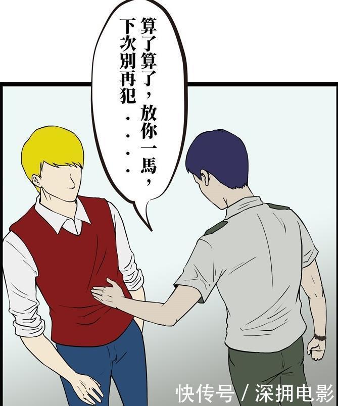 搞笑漫画:初来漫画的学校三郎,长见识却被气吐保安播禁图片