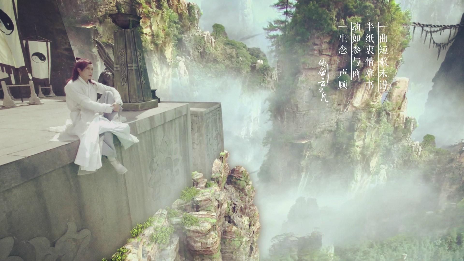 《仙剑云之凡》姜云凡高清壁纸