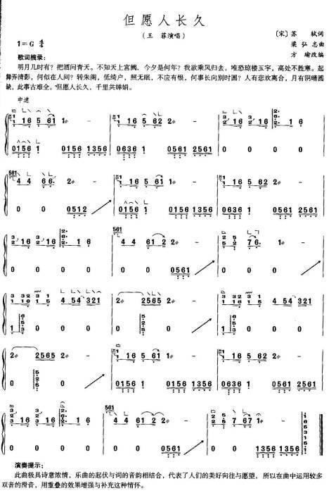 王菲唱的水调歌头古筝谱子