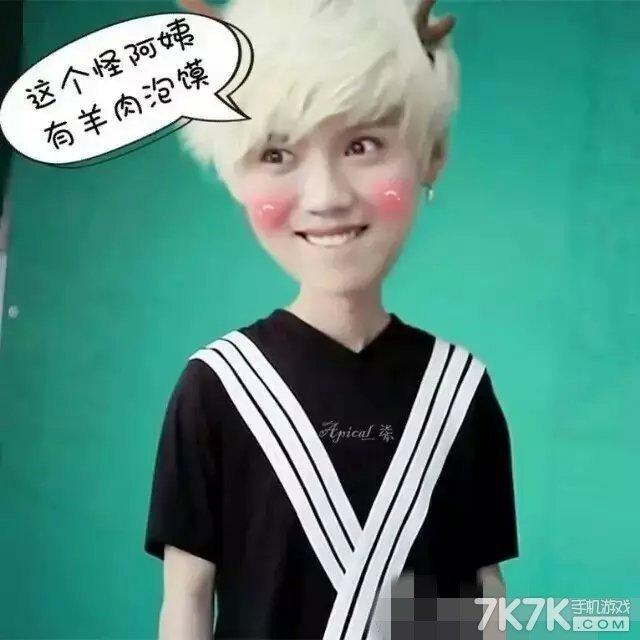 呆萌的鹿晗微信表情是不是让你更加喜爱这个男孩呢?