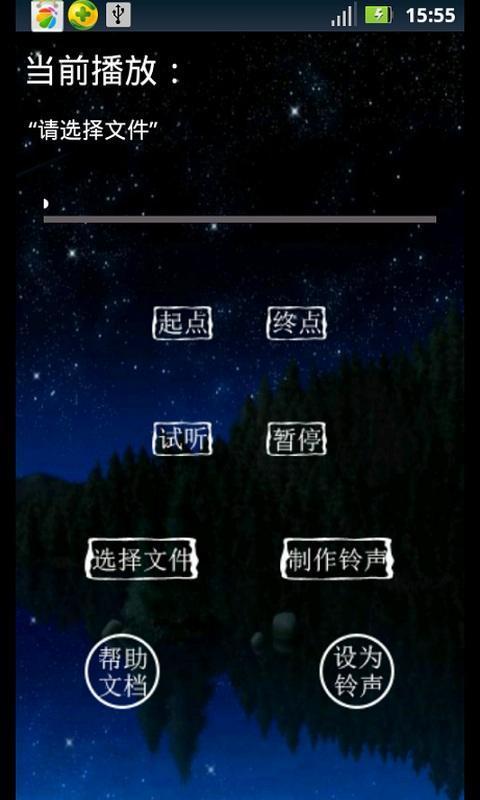 360手机铃声排行榜_360桌面10大音乐应用榜单发布