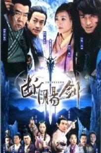 断肠剑(香港剧)