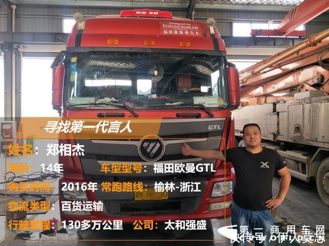 安徽阜阳郑相杰26岁进入货运行业用的第一辆重卡车是欧曼ETX