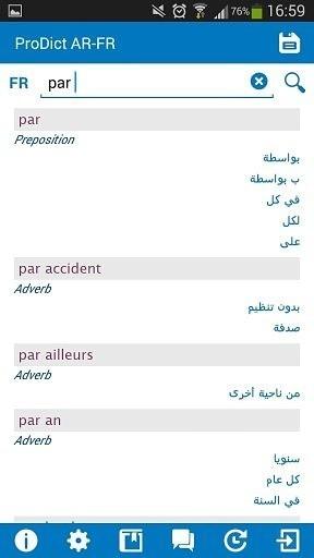 French - Arabic dictionary截图2