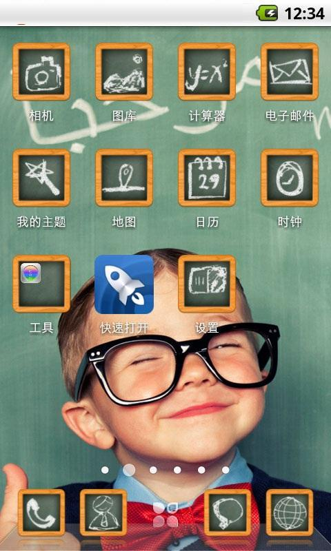 360手机桌面主题—黑板免费下载|360手机桌面主题—版