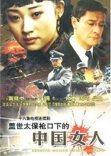 盖世太保枪口下的中国女人(全16集)