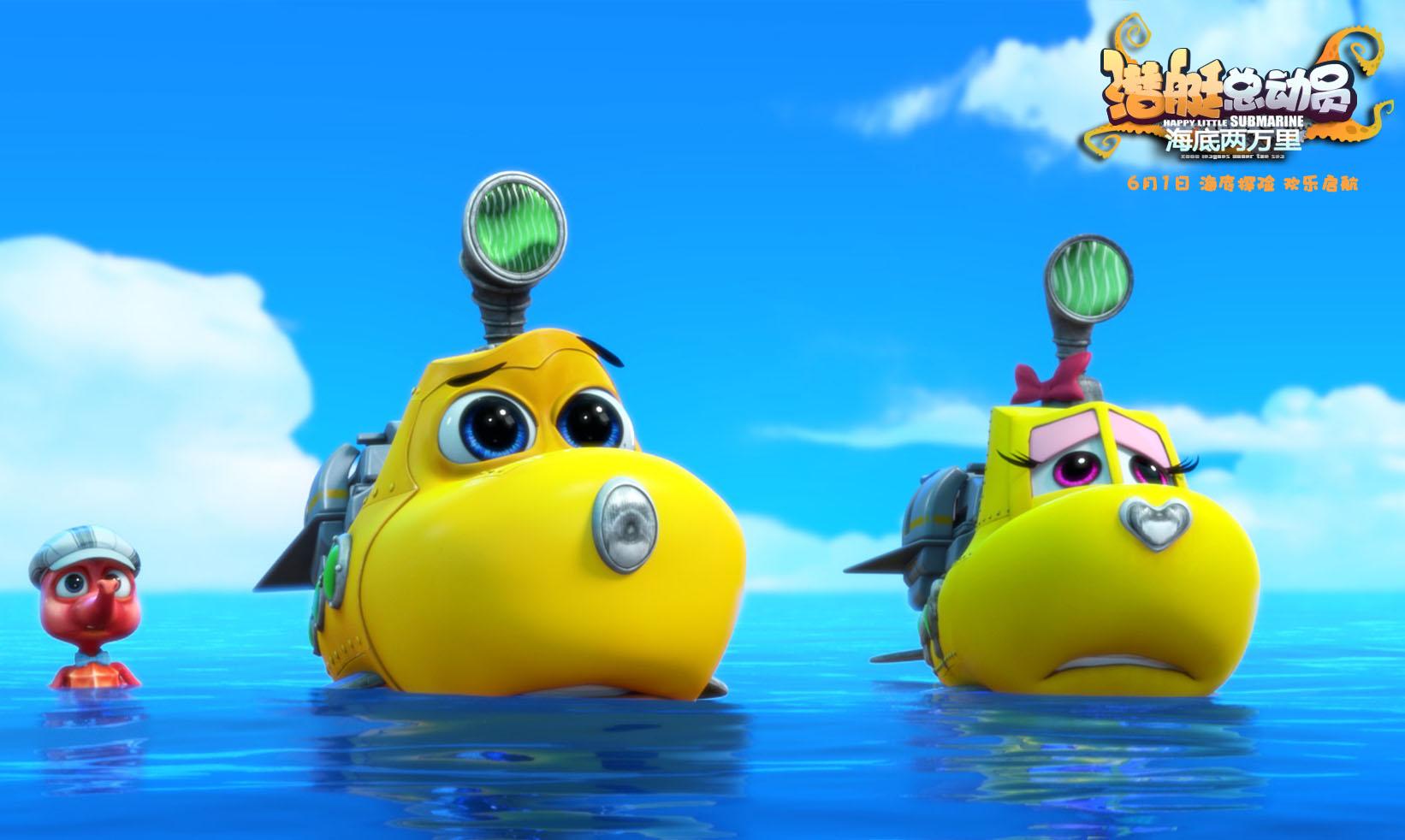 过六一 看潜艇 暖心故事深化教育内涵 《潜艇总动员:海底两万里》致敬凡尔纳少儿科幻经典读物《海底两万里》,在保留角色原型的基础上,进行了全新改编。小潜艇为了寻找传说中的神秘海怪,踏上了充满艰辛与危险的冒险旅程。在这个过程中,除了来自伙伴的质疑,各种阻挠和诱惑也掺杂在其中。小潜艇怀揣着对于未知世界的向往,勇敢启航面对崭新的一切,将会带给小朋友许多温暖与感动。合家欢的主题以及陪伴与成长的双向内涵相得益彰,为影片增添了更多亮点,过六一 看潜艇定会成为不少家庭儿童节观影的首选。 据悉,海底奇幻冒险动画电影《潜