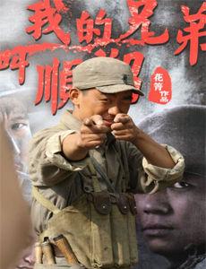 我的兄弟叫顺溜(共26集)