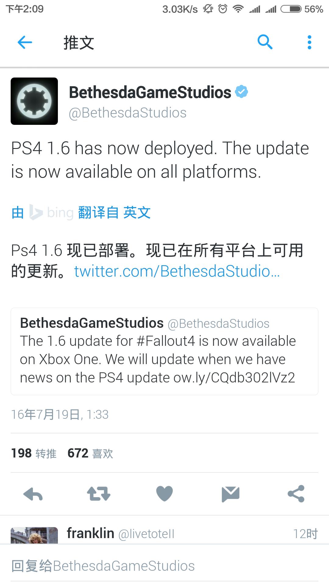 《辐射4》1.6补丁上线PS4、Xbox平台