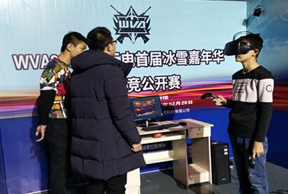 """WVA2017""""哈广电首届冰雪嘉年华""""VR电竞公开赛成功开幕!"""