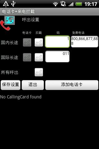 电话卡+来电拦截
