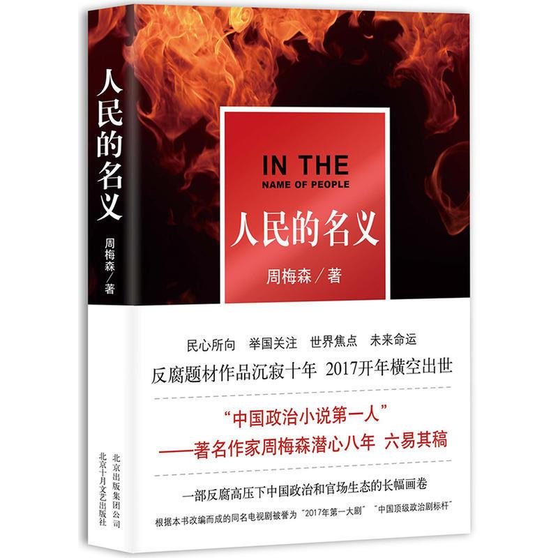 《人民的名义》,周梅森 著,北京十月文艺出版社,2017年1月