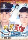 七号差馆 04版