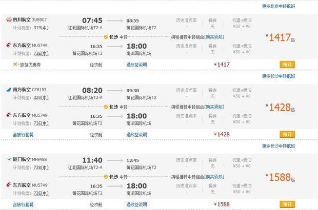 重庆江北国际机场到盐城南洋国际机场航班票价多少