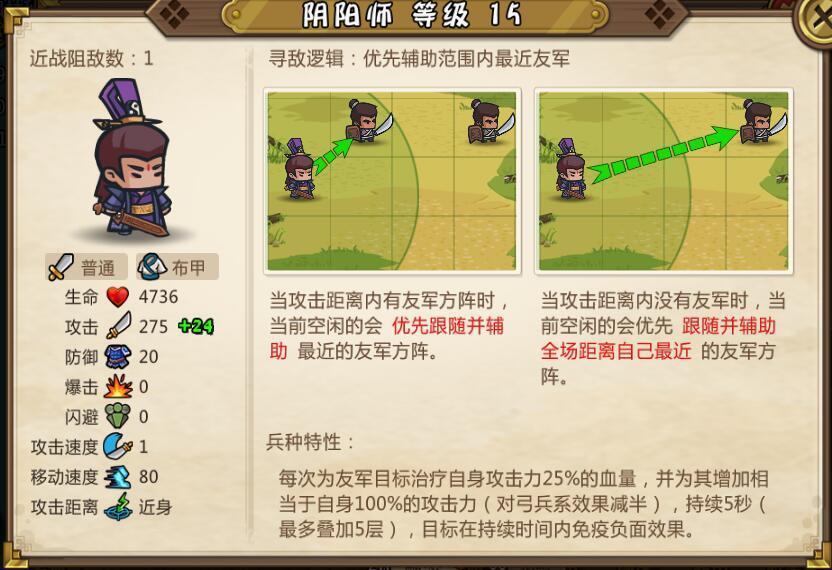 阴阳师兵种特性解释.jpg
