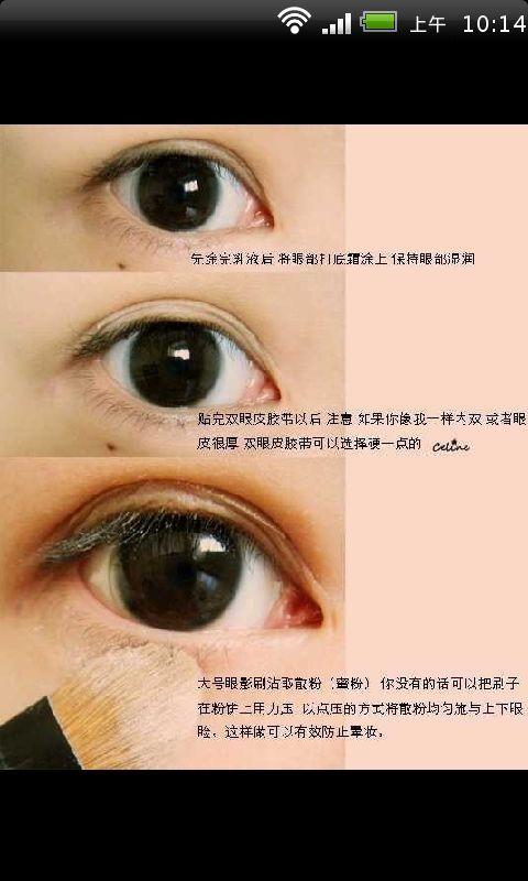 世界最全的画眼线方法!漂亮! 【更新内容】 2.00(2.01)版本更新  1.