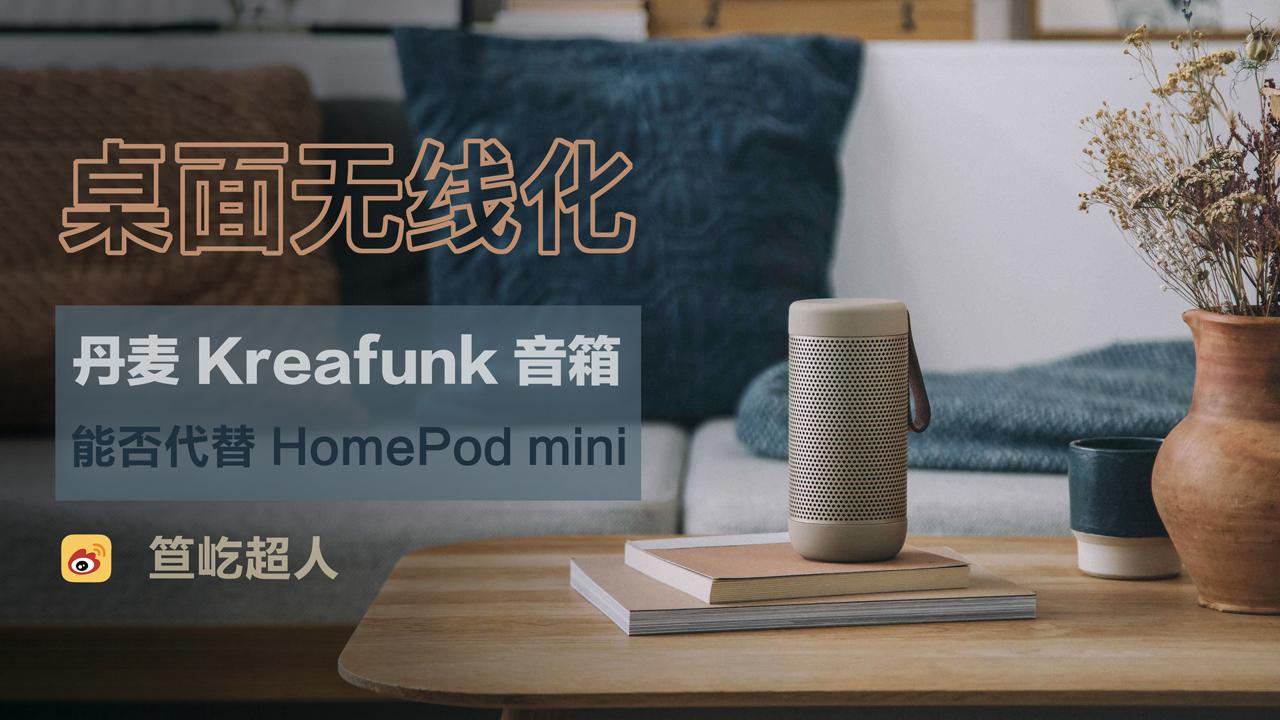 笪屹超人 | 桌面无线化的第0步,丹麦 Kreafunk 无线充电便携音箱
