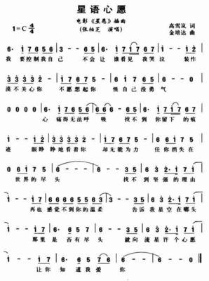 求暖暖24孔c调口琴简谱.