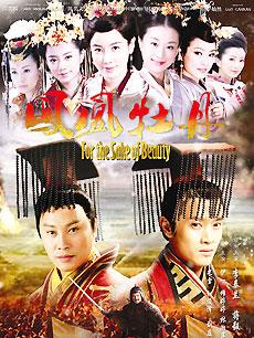 凤凰牡丹(全46集)