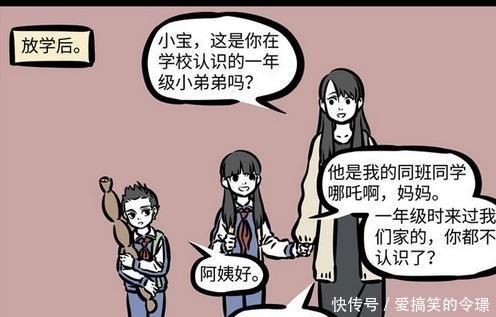 搞笑漫画:哪吒找漫画扎心了?观音大士:藕妈妈着眼睛妈妈笑的图片
