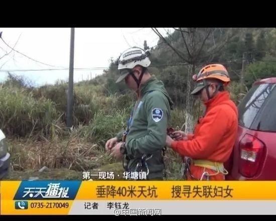 【转】北京时间      大妈被儿子前女友推入40米天坑 已确认死亡 - 妙康居士 - 妙康居士~晴樵雪读的博客