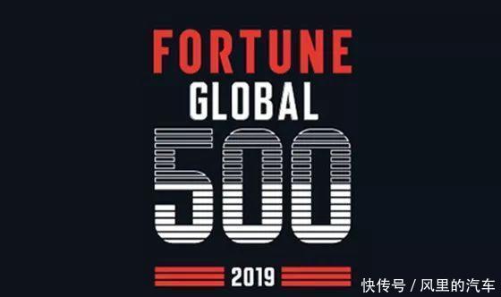 看了世界 500 强榜单,我才意识到中国车企和全球的差距