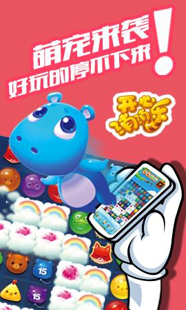 开心消消乐-新春大联欢安卓版高清截图