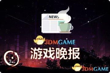 游戏晚报|腾讯中标绝地求生代理 《命运2》首个DLC