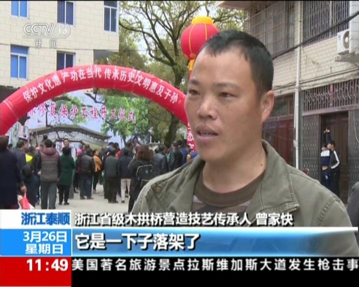 浙江泰顺:三座受损国宝级廊桥同步开工修复