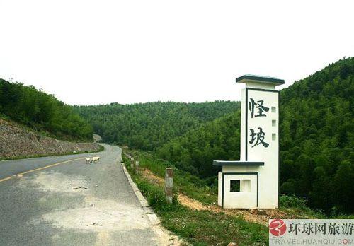 简介 濮塘怪坡位于马鞍山市濮塘山区内,距濮塘烈士陵园约2公里.