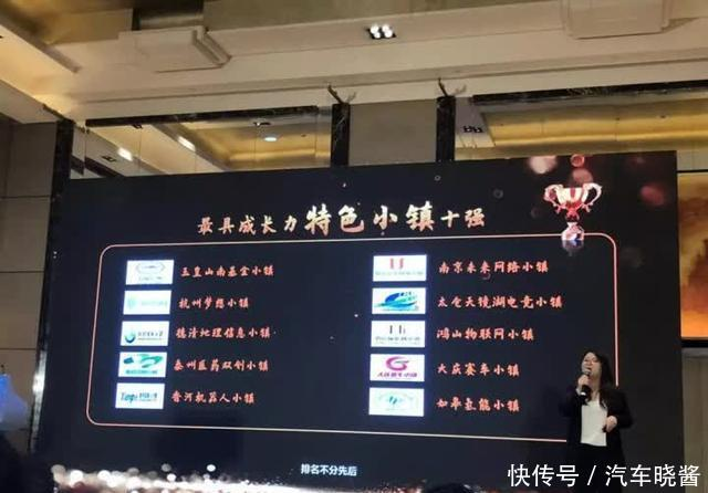 """如皋氢能小镇入选""""2019最具成长力特色小镇10强"""""""