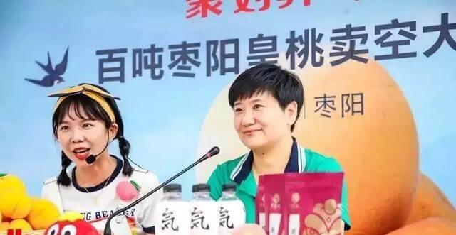 """""""70后""""女副市长开直播卖桃,2小时卖100吨"""