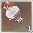 魔法针筒x1.png